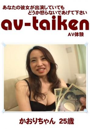 【無修正】 AV-TAIKEN かおりちゃん25歳