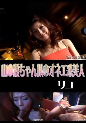 【無修正】 山○優ちゃん似のオネエ系美人 リコ