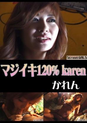 【無修正】 マジイキ120% KAREN かれん