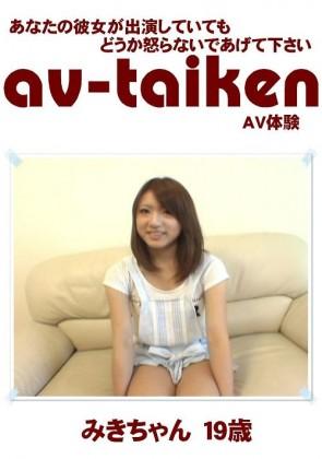 【無修正】 AV-TAIKEN みきちゃん19歳