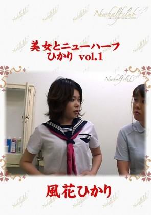 【無修正】 美女とニューハーフ ひかり vol.1