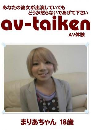 【無修正】 AV-TAIKEN まりあちゃん18歳