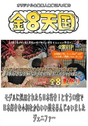 【無修正】 モデルに採用されたら日本行き!と言う口実で日本好きな小柄なかわいい娘を弄んじゃいました。ジェニファー