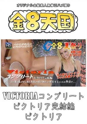 【無修正】 Victoriaコンプリート ビクトリア完結編 ビクトリア
