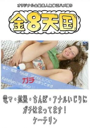 【無修正】 電マ・拡張・ちんぽ・アナルいじりにガチはまってます!