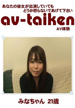 【無修正】 AV-TAIKEN みなちゃん21歳