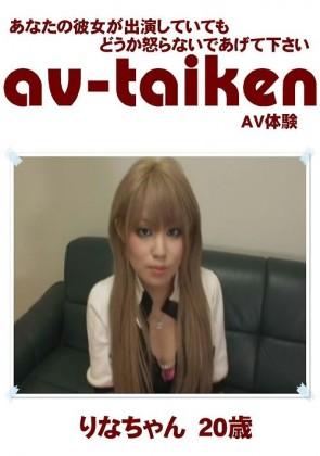 【無修正】 AV-TAIKEN りなちゃん20歳