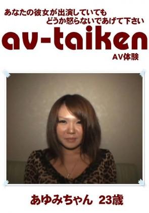 【無修正】 AV-TAIKEN あゆみちゃん23歳