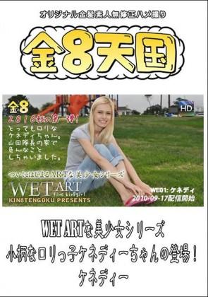 【無修正】 WET ARTな美少女シリーズ 小柄なロリっ子ケネディーちゃんの登場!