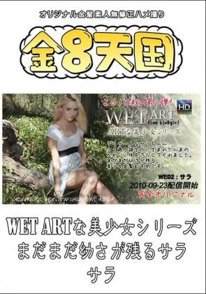 【無修正】 WET ARTな美少女シリーズ まだまだ幼さが残るサラ