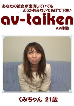 【無修正】 AV-TAIKEN くみちゃん21歳
