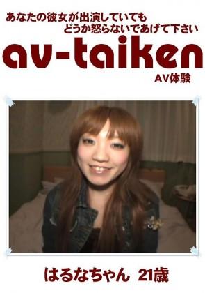 【無修正】 AV-TAIKEN はるなちゃん21歳