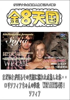 【無修正】 WET ARTな美少女シリーズ ロリソフィアちゃんの性欲