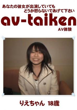 【無修正】 AV-TAIKEN りえちゃん18歳