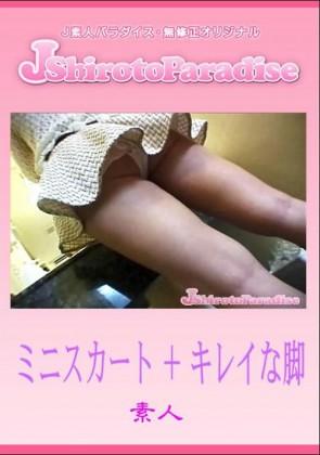 【無修正】 ミニスカート + キレイな脚