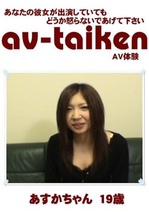 【無修正】 AV-TAIKEN あすかちゃん19歳