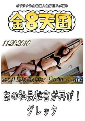 【無修正】 あの社長秘書が再び! / グレッタ