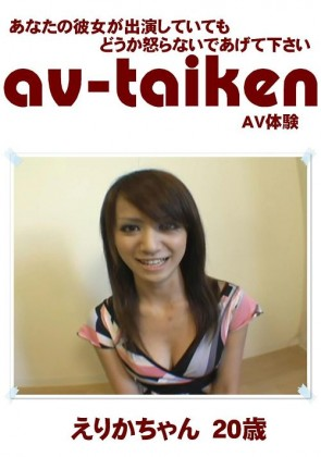 【無修正】 AV-TAIKEN  えりかちゃん20歳