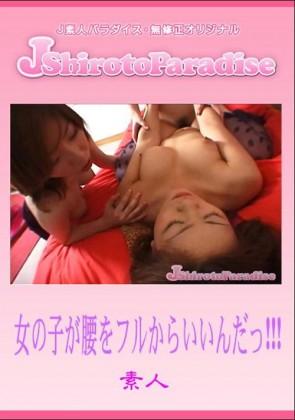 【無修正】 女の子が腰をフルからいいんだっ!!! / 素人