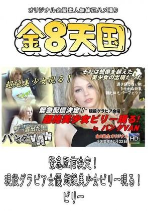 【無修正】 現役グラビア女優 超絶美少女ビリー現る!