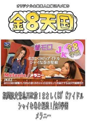 【無修正】 期間限定緊急再配信!まさしく90'sアイドル シャイな巻き髪娘!/金8学園 / メラニー
