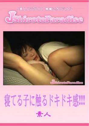 【無修正】 寝てる子に触るドキドキ感!!! / 素人