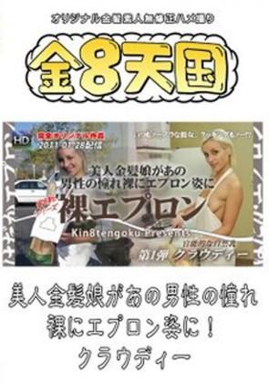 【無修正】 美人金髪娘があの男性の憧れ 裸エプロン姿に! / クラウディー