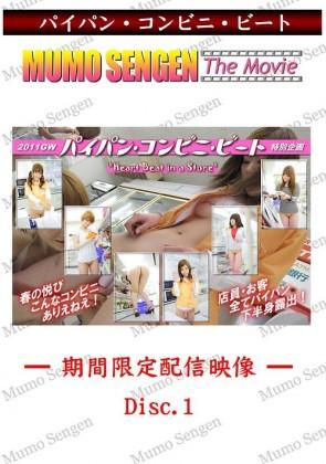 【無修正】 無毛宣言ザ・ムービー Heart Beet in a Store  VOL.1