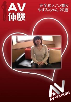 【無修正】 AV-TAIKEN やすみちゃん20歳