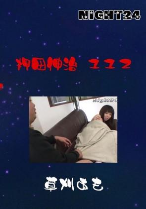 【無修正】 NIGHT24 押田伸治 112 草刈あも