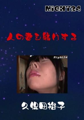 【無修正】 NIGHT24 人の妻を躾けする 久保田裕子