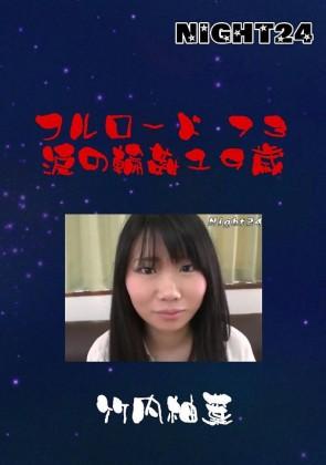 【無修正】 NIGHT24 フルロード 73 涙の輪姦19歳 竹内柚葉