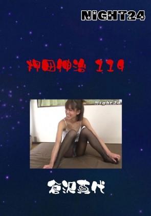 【無修正】 NIGHT24 押田伸治 119 倉澤 真代