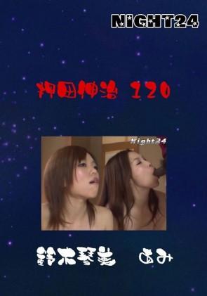 【無修正】 NIGHT24 押田伸治 120 鈴木琴美 あみ