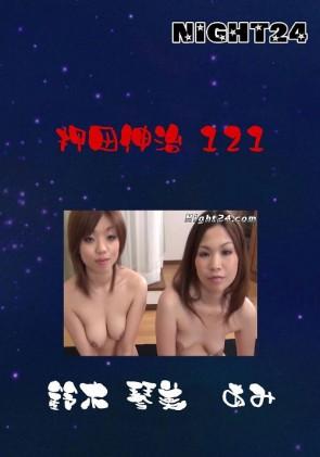 【無修正】 NIGHT24 押田伸治 121 鈴木琴美 あみ