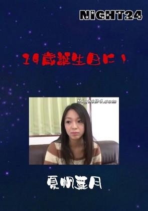 【無修正】 NIGHT24 19歳誕生日に! 夏帆葉月