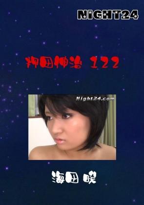 【無修正】 NIGHT24 押田伸治 122 海田咲
