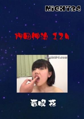 【無修正】 NIGHT24 押田伸治 124 春咲 花