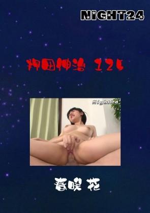 【無修正】 NIGHT24 押田伸治 125 春咲 花
