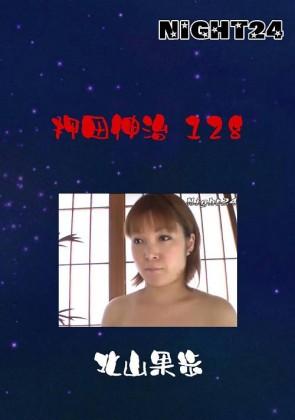 【無修正】 NIGHT24 押田伸治 128 北山果歩