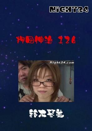 【無修正】 NIGHT24 押田伸治 126 鈴木琴美