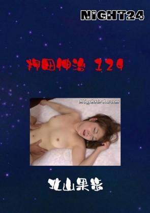 【無修正】 NIGHT24 押田伸治 129 北山果歩