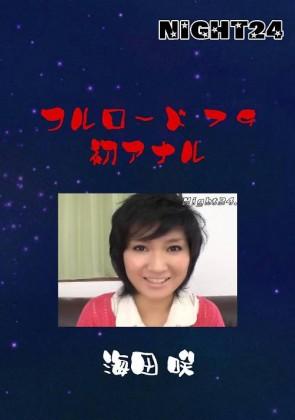 【無修正】 NIGHT24 フルロード 79 初アナル 海田咲