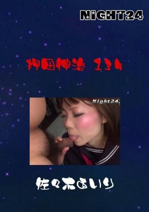 【無修正】 NIGHT24 押田伸治 134 佐々木あいり