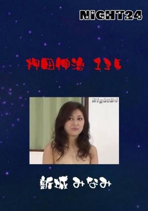 【無修正】 NIGHT24 押田伸治 135 新城 みなみ
