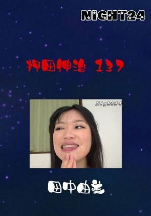 【無修正】 NIGHT24 押田伸治 137 田中由美