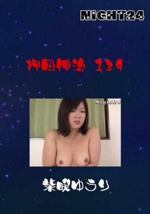 【無修正】 NIGHT24 押田伸治 139 柴咲ゆうり