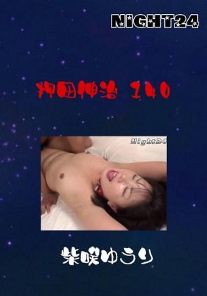 【無修正】 NIGHT24 押田伸治 140 柴咲ゆうり