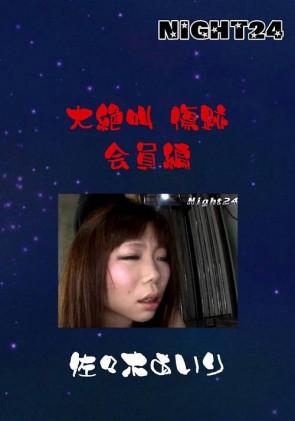 【無修正】 NIGHT24 大絶叫 傷跡 会員編 佐々木あいり