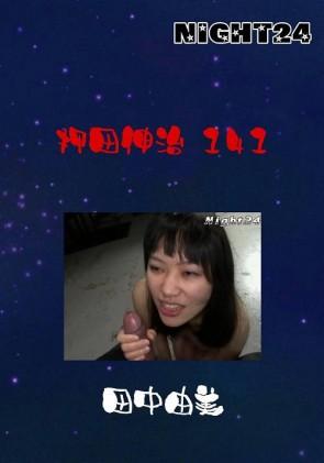 【無修正】 NIGHT24 押田伸治 141 田中由美